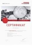 Egger Aster Hadzhiev 106x150 Сертификати