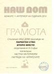 NashDom2014interior of the year 109x150 Сертификати