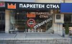 Bulgaria 150x92 Магазини Паркетен стил