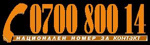 Национален номер за информация 0700 800 14 Верига магазини Паркетен Стил